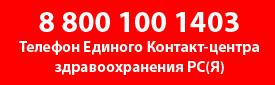 8800010001403, единый контактный центр